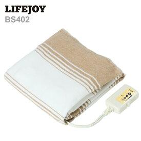 【送料無料】 LIFEJOY 洗える 電気毛布 130×80cm 電気敷き毛布 シングルサイズ 電気ブランケット ブラウン BS402