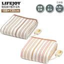 【限定クーポン配布中】【送料無料】 LIFEJOY 洗える 電気毛布 日本製 188cm×130cm セミダブル 掛け敷き兼用 掛け 敷…