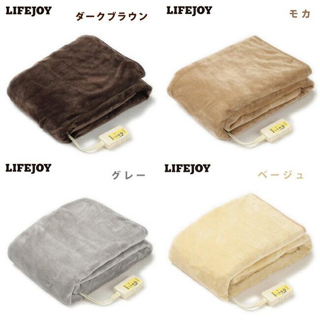 LIFEJOY 洗える 日本製 電気毛布 掛け敷き兼用 ふわふわ 188cm×130cm ダークブラウン ベージュ グレー モカ JBK801F