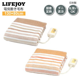 ライフジョイ 日本製 電気毛布 敷き 洗える ダニ退治 130cm×80cm 全2色 シングル リバーシブル 省エネ スライド温度調節 ブラウン オレンジ