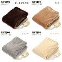 【限定クーポン配布中】【送料無料】 LIFEJOY 洗える 日本製 電気毛布 敷きタイプ ふわふわ 140cm×80cm ダークブラウ…