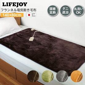 ライフジョイ 日本製 電気毛布 敷き フランネル 洗える 140cm×80cm 全4色 シングル ふわふわ ダニ退治 省エネ スライド温度調節 ダークブラウン グリーン グレー イエロー