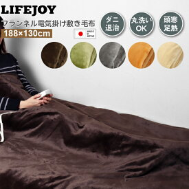 ライフジョイ 日本製 電気毛布 掛け敷き兼用 フランネル 洗える 188cm×130cm 全5色 シングル ダニ退治 ふかふか強化 室温センサー付 ダークブラウン グリーン グレー イエロー ベージュ