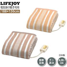 ライフジョイ 電気毛布 掛け敷き兼用 日本製 暖房エリア強化 188cm×130cm 全2色 シングル 洗える ダニ退治 省エネ スライド温度調節 ブラウン オレンジ