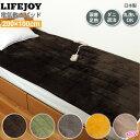 【送料無料】 LIFEJOY 洗える 日本製 電気敷きパッド ふわふわ 200cm×100cm ダークブラウン グリーン グレー イエロー JCP551