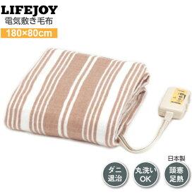 ライフジョイ 電気毛布 敷き 日本製 洗える ロング 180cm×80cm 暖房エリア強化 シングル 省エネ ダニ退治 スライド温度調節 ブラウン JCS801BL