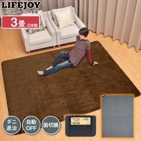ライフジョイ ホットカーペット 3畳 日本製 235cm×195cm グレー コンパクト収納 省エネ 暖房面切換 8時間OFF機能付き スライド温度調節 JPU301H