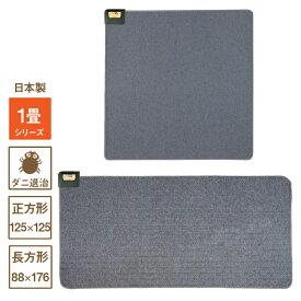ライフジョイ ホットカーペット 1畳 日本製 2種類 長方形 正方形 グレー コンパクト収納 省エネ スライド温度調節