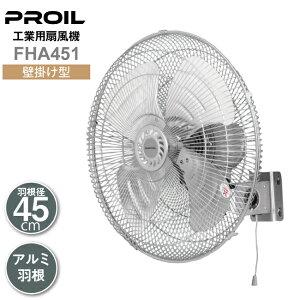 プロイル 工場扇 壁掛け型 45cm アルミ羽根 首振り 風量3段階 風量調節ひも付 FHA451