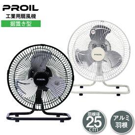 【送料無料】 PROIL アルミ工業用扇風機 工場扇 据置き型 ラウンドムーブ首振り 風量3段階 ブラック 25cm FSA251