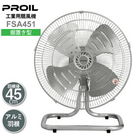 プロイル 工場扇 床置き 据置き 45cm アルミ羽根 首振り 風量3段階 高さ60cm FSA451
