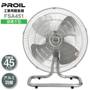【送料無料】 PROIL アルミ工業用扇風機 工場扇 アルミ羽根 据置き型 風量3段階 左右首振り グレー 羽根径45cm FSA451