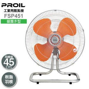 【送料無料】 PROIL 工業用扇風機 工場扇 据置き型 風量3段階 左右首振り グレー オレンジ 羽根径45cm FSP451