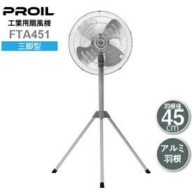 プロイル 工場扇 三脚型 45cm アルミ羽根 首振り 風量3段階 高さ112〜137cm FTA451