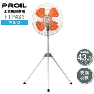 プロイル 工場扇 三脚型 43.5cm 樹脂羽根 首振り 風量3段階 羽根簡単取付 高さ110〜135cm FTP431