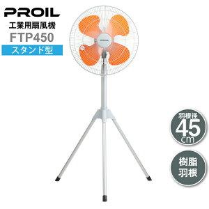 【送料無料】 PROIL 工業用扇風機 工場扇 ワンタッチ三脚型 風量3段階 左右首振り グレー オレンジ 羽根径45cm FTP450