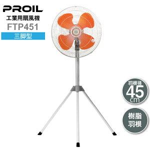 プロイル 工場扇 三脚型 45cm 樹脂羽根 首振り 風量3段階 羽根簡単取付 高さ112〜137cm FTP451