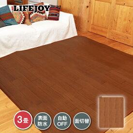 ライフジョイ ホットカーペット 3畳 日本製 フローリング調 ブラウン 235cm×195cm 防水 木目調 JPJ301WB