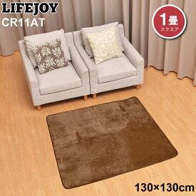 【送料無料】 LIFEJOY 電気カーペットが長持ちするカバー ラグ 1畳 正方形 130×130cm ブラウン CR11AT