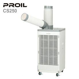プロイル スポットクーラー 廃熱ダクト付き 100V 省ドレン設計 ドレンホース キャスター 1年保証 CS250
