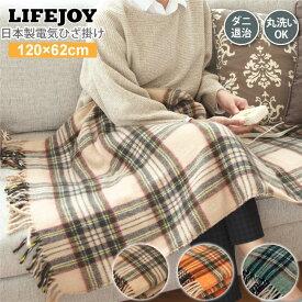 ライフジョイ 日本製 電気毛布 ひざ掛け 洗える ダニ退治 120cm×62cm 全4色 スライド温度調節 ベージュ オレンジ レッド グリーン