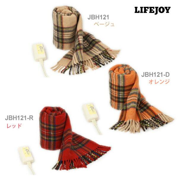 【送料無料】 LIFEJOY 洗える 日本製 電気ひざ掛け 120cm×62cm ベージュ オレンジ レッド JBH121