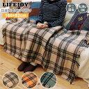 ライフジョイ 日本製 電気毛布 ひざ掛け 洗える ダニ退治 160cm×82cm 全4色 大判 スライド温度調節 ベージュ オレン…