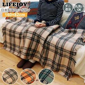 ライフジョイ 日本製 電気毛布 ひざ掛け 洗える ダニ退治 160cm×82cm 全4色 大判 スライド温度調節 ベージュ オレンジ レッド グリーン