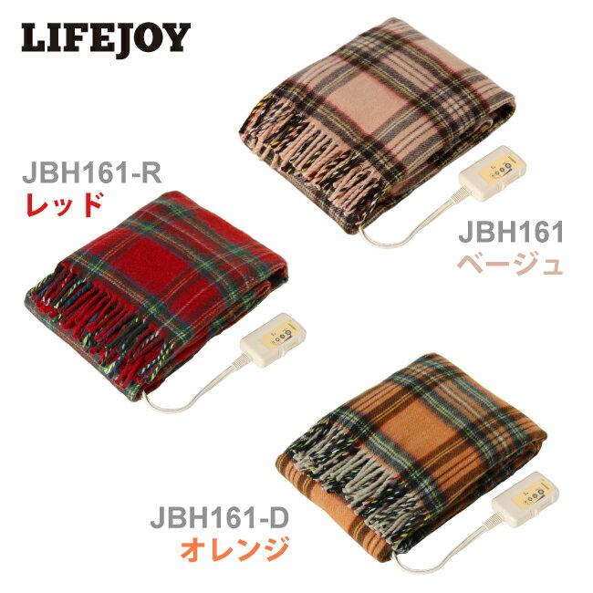 【送料無料】 LIFEJOY 洗える 日本製 電気ひざ掛け 160cm×82cm ベージュ オレンジ レッド JBH161