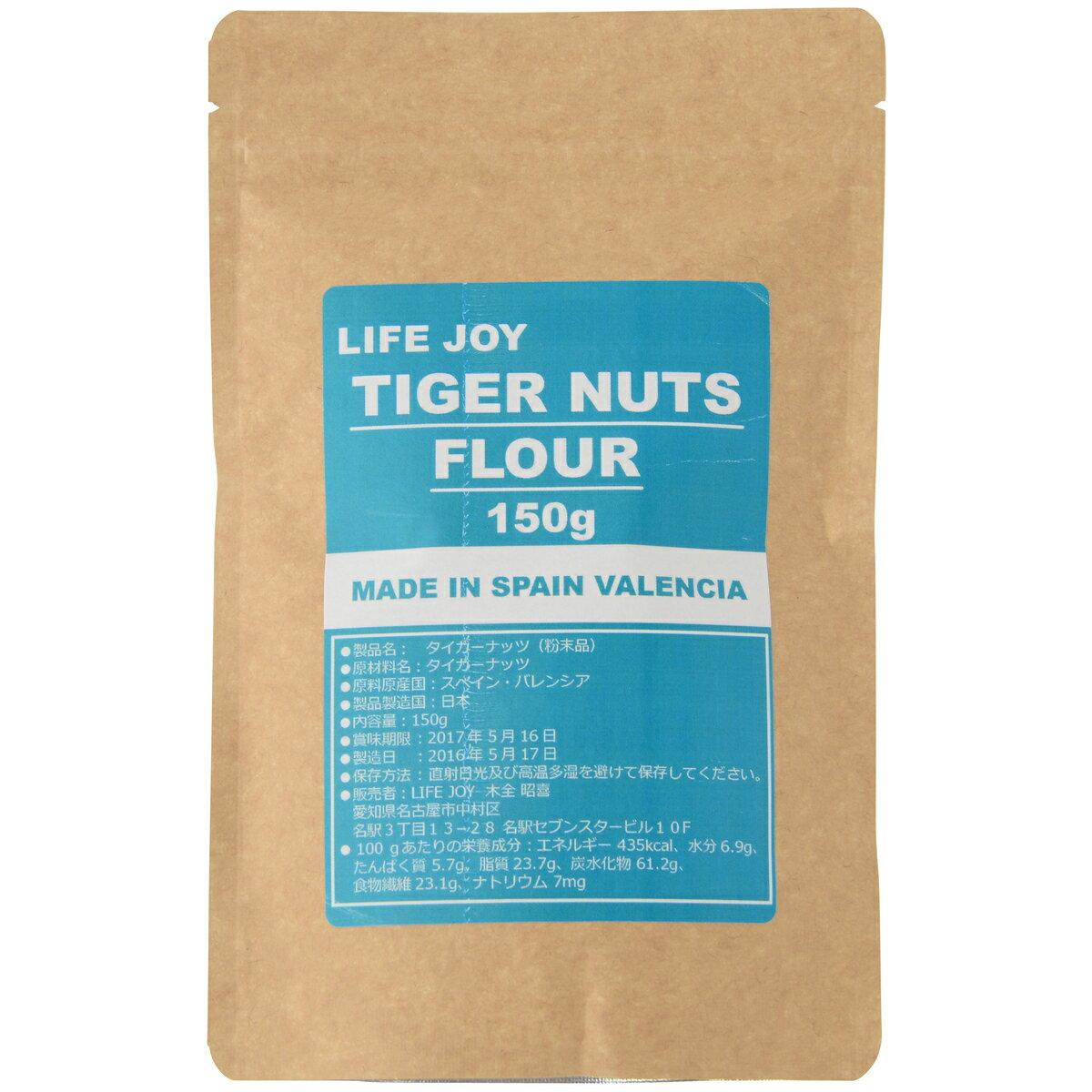 タイガーナッツ(粉末品)150g【高品質、産地保証】【あす楽対応品&送料無料!!】