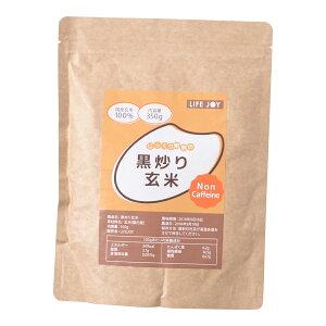 黒炒り玄米 350g【有機・国産玄米使用】【送料無料】