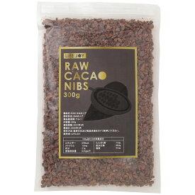 RAW カカオニブ 300g【低温加工品】【国内食品工場にて小分け】【EU有機認証カカオ使用】