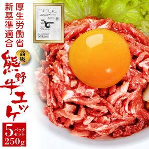 熊野牛 ユッケ 5パックセット 250g 安心 安全 厚労省の新基準 生食用 牛肉 加工 調理 基準に適合 工場で生産 ギフト にも最適 高級 和歌山 特産 和牛 冷凍食品