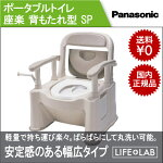『ポータブルトイレ/介護トイレ』座楽SP型パナソニック【送料無料】ポータブルトイレ幅広タイプ軽くて持ち運びも楽々