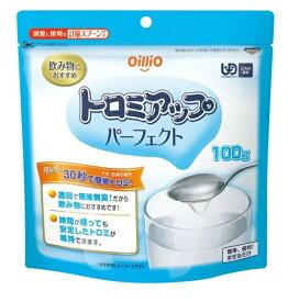 トロミアップパーフェクト 100g 日清オイリオ とろみ剤 とろみ調整 介護食 介護用品
