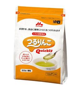 つるりんこ クイックリー Quickly 300g 森永乳業 とろみ剤 とろみ調整食品 介護食 介護用品 UDF ユニバーサルデザインフード