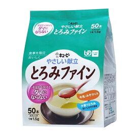 とろみファイン 1.5g×50本 キューピー やさしい献立 とろみ剤 とろみ調整食品 介護食 介護用品