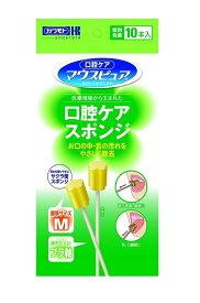 マウスピュア 口腔ケアスポンジ 10本入 Mサイズ プラスチック軸 口腔ケア オーラルケア 介護用品 川本産業