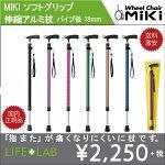 MIKIソフトグリップスリム伸縮アルミ杖18mmT字杖アルミ杖杖軽量