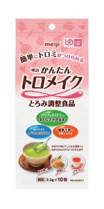 明治 明治かんたんトロメイク 2.5g×10包 / とろみ剤 とろみ調整食品