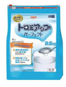 日清オイリオグループ トロミアップパーフェクト 2.5kg / とろみ剤 とろみ調整食品