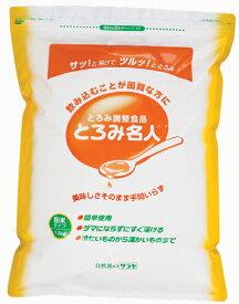 サラヤ とろみ名人 1.8kg / とろみ剤 とろみ調整食品