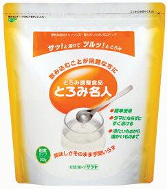サラヤ とろみ名人 500g / とろみ剤 とろみ調整食品