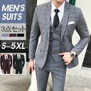 ビジネススーツ メンズ 秋冬 3ピーススーツ スリーピース チェック柄 事務服 通勤 面接 メンズスーツ フォーマルスー…
