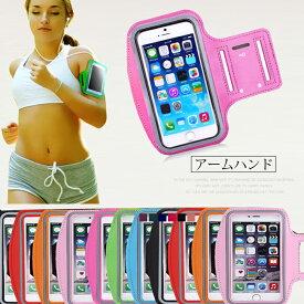 スマートフォン ポーチ 2点セット 各種iPhone Plus(5.5インチ以下他機種も使用可能)スマートフォン ポーチ 携帯 アーム ホルダー アーム カバー 腕 携帯 スマホ ランニング 音楽 イヤホン プレーヤー ジョギング ウォーキング