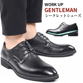 シークレットシューズ ビジネス メンズ 背が高くなる靴 レースアップ ウォーキングシューズ フォーマル 結婚式 カジュアル ショートブーツ 革靴 皮靴 大きいサイズ ビジネス 入社式 小さいサイズ 紳士靴 卒業式 スーツ用