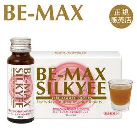 【正規販売店】BE-MAX SILKYEE(ヒアルロン酸美容ドリンク ヒアルロン酸)(ビーマックス BE MAX SILKYEE サプリ 美容サプリメント エイジングケア サプリ 健康 プレゼント ギフト 女性 Gift)