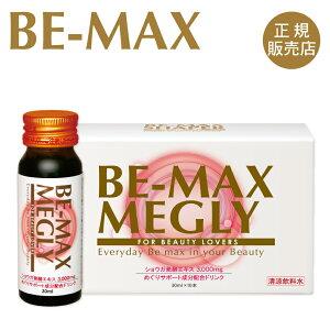 【正規販売店】BE-MAX MEGLY(ビーマックス メグリィ)心と体の美とめぐりをサポートするショウガドリンクです。ショウガドリンク/ショウガ発酵エキス/黒大豆ポリフェノール/ブラックジンジ