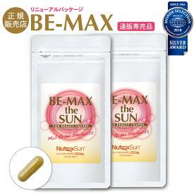 【正規販売店】 BE-MAX the SUN 2個セット【ビーマックス ザ サン BE MAX the SUN ビーマックスザサン】※通販専売品パッケージリニューアル※4/2より順次ご発送