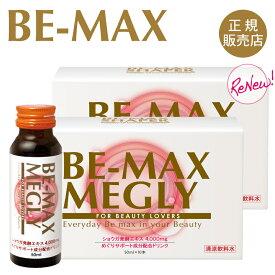 【正規販売店】BE-MAX MEGLY 2箱セット☆送料無料(ビーマックス メグリィ)心と体の美とめぐりをサポートするショウガドリンクです。ショウガドリンク/ショウガ発酵エキス/黒大豆ポリフェノール/ブラックジンジャー/megly/メグリィ
